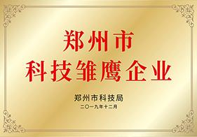 郑州市科技雏鹰企业