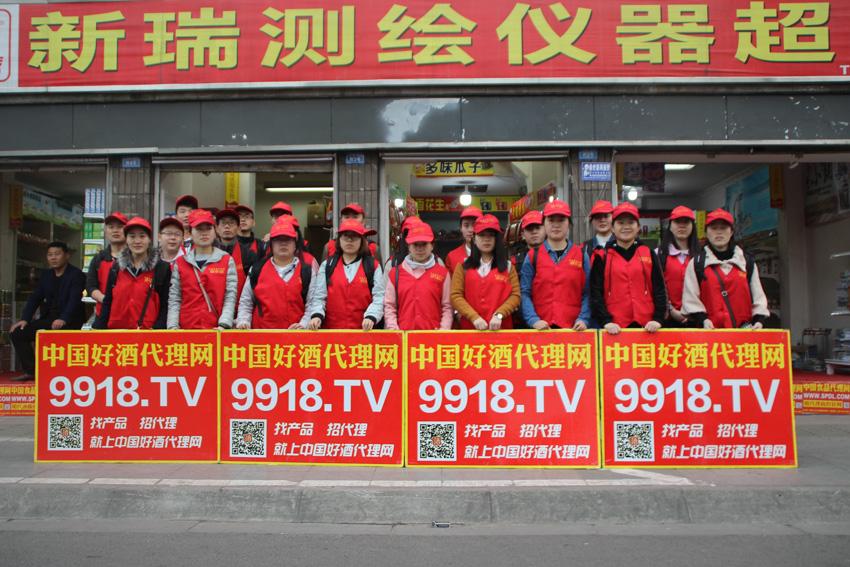 中国好酒代理网的小伙伴已准备好接单