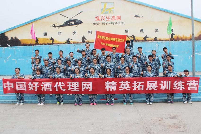 中国好酒代理网-精英拓展训练营圆满结束
