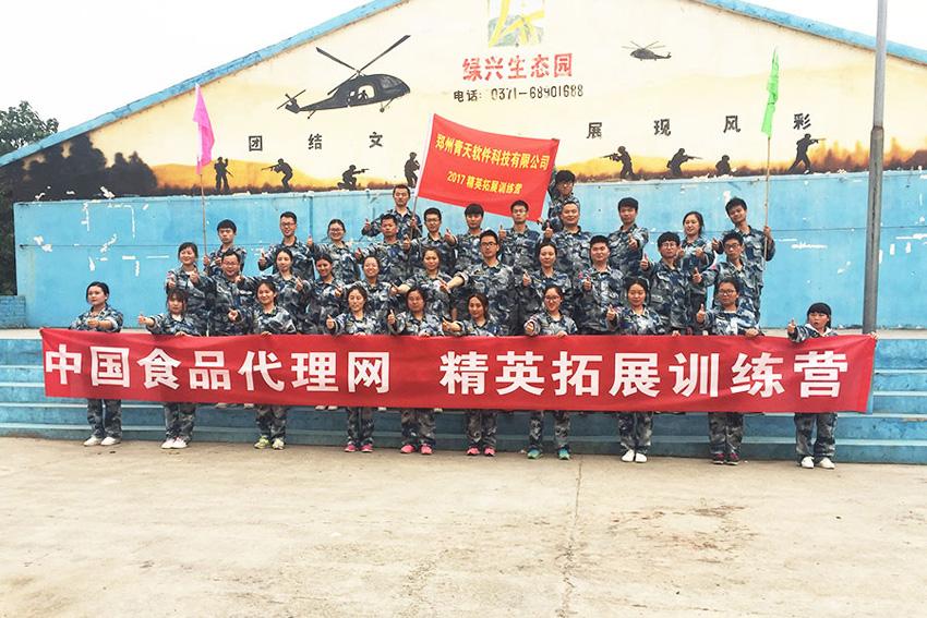 中国食品代理网-精英拓展训练营圆满结束