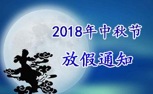 2018年中秋节放假通知!