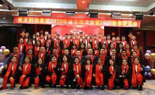 亚搏手机版科技集团2020新春联欢会盛大开幕